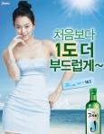 Shin Min Ah 16